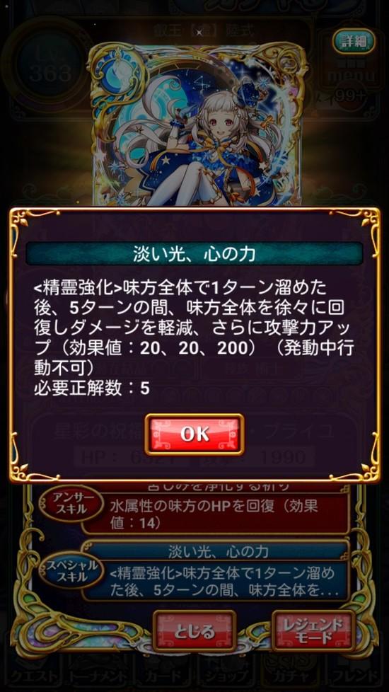 Screenshot_2016-11-30-19-34-09[1]