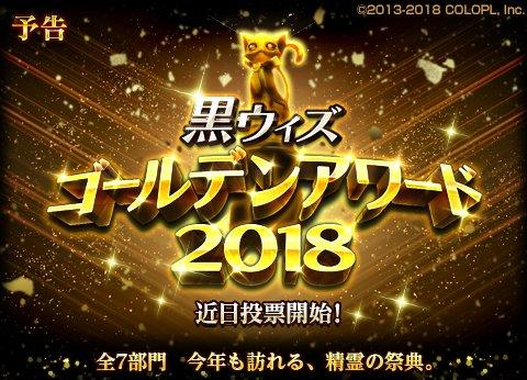 ga2018yokoku