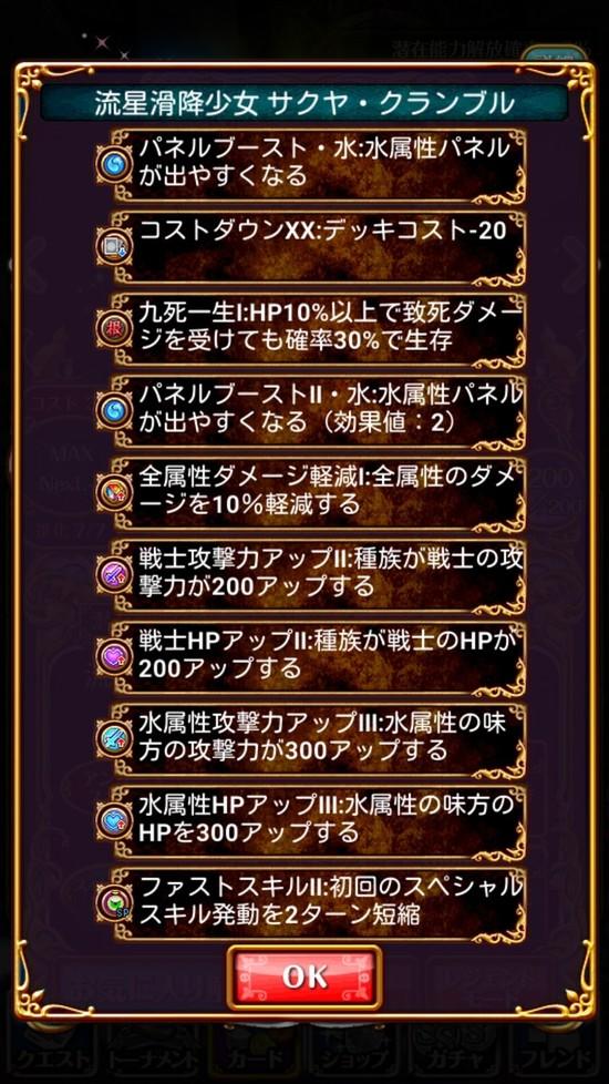 Screenshot_2017-04-28-22-47-24[1]