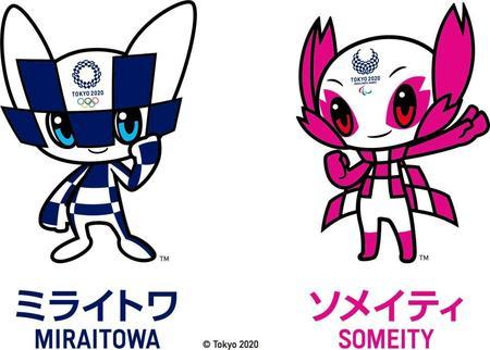 miraitowa