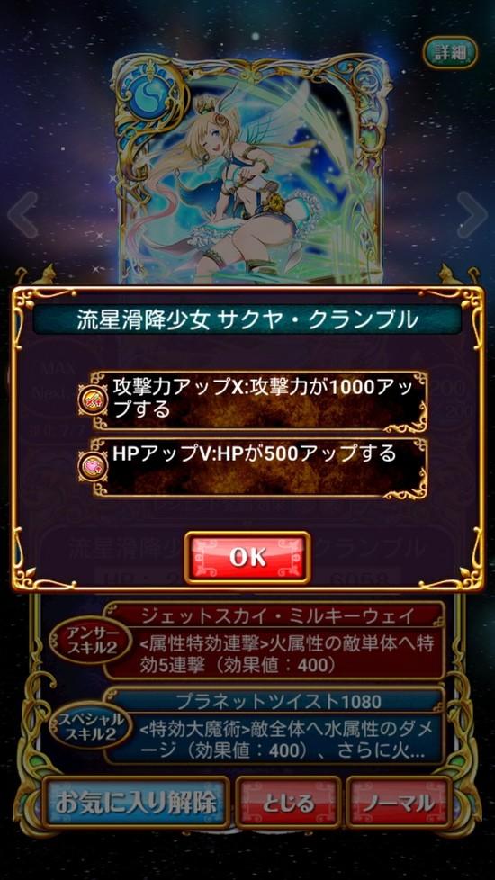 Screenshot_2017-04-28-22-47-33[1]