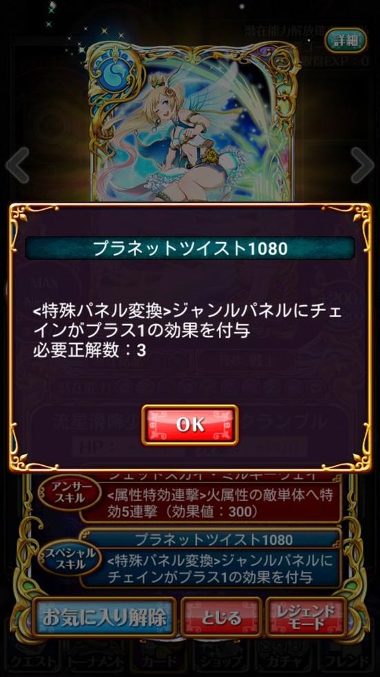 Screenshot_2017-04-28-22-47-29[1]