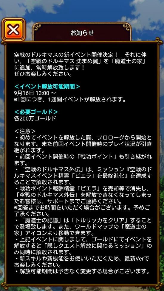 Screenshot_2016-09-16-13-55-43[1]